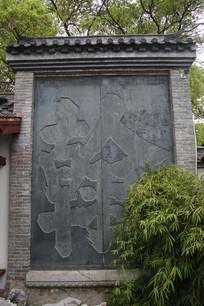 石刻翰字带檐壁照