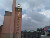 贵州思源旅游学校大门