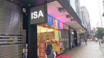香港一家药店
