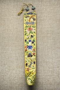 清代黄缎地彩绣瓶花扇套