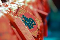 北京恭王府的福字许愿牌