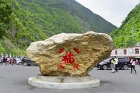 毕棚沟游客中心石碑