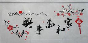 瓷板画装饰