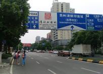 清镇职教城路道路标示牌