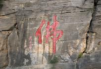 石壁上的佛字石雕