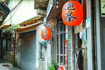 台湾九份山城的泡茶店铺