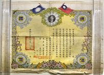 民国国货奖状