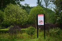 公园里的禁止采摘提示牌