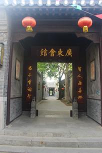 天津石家大院广东会馆大门