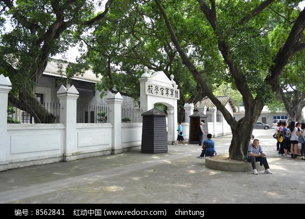 广州黄埔军校侧面图片