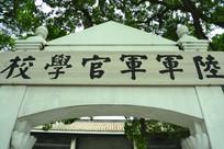 广州黄埔军校大门匾额