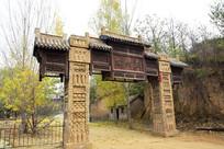 老村寨的寨门