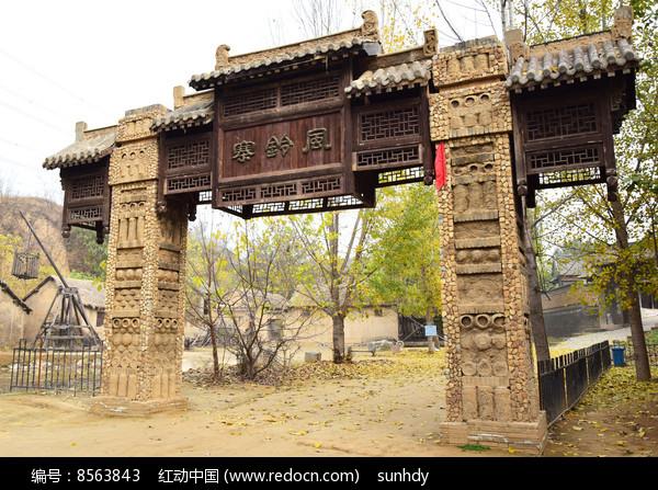 清朝村寨的寨门建筑图片