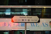 香港弥顿道路牌