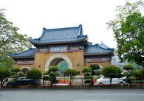 广州中山纪念堂拱门