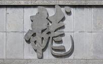 浮雕书法龙