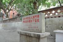旧日本驻厦门领事馆建筑名牌