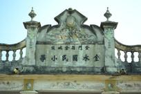 台湾金门金水国小古建筑