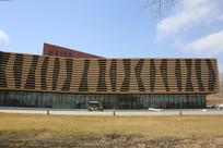 长春国际雕塑园展厅