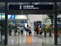 惠州机场国内出发入口