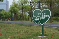 惠州金山湖公园温馨提示牌