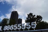 透过立体字看封顶的高楼