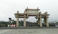 修文阳明文化园