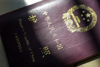 阳光下的中国护照