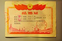 老旧的结婚证图片