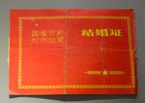 老式结婚证图片素材