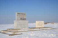 侵华日军751部队细菌实验场