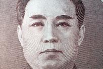 朝鲜100元纸币主席特写