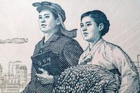 朝鲜纸币工农微距特写