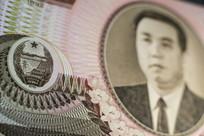 朝鲜纸钞金日成像特写