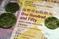 港币150元纪念钞和硬币特写