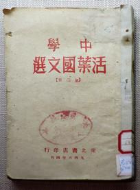 1946年《中学活页国文选》
