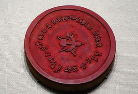 1936豫海县回民自治政府印
