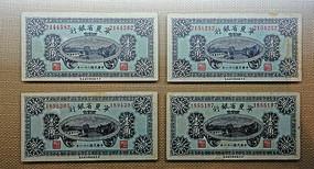民国宁夏省一角纸币