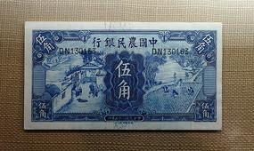 民国中国农民银行五角纸币