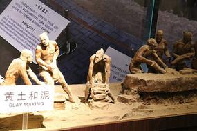 制作兵马俑-黄土和泥