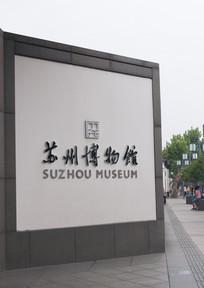 博物馆门牌