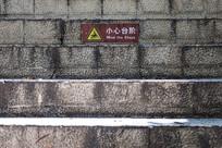 挂有小心台阶标识的楼梯