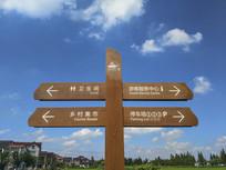 青西公园指示牌