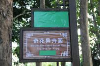 版纳热带植物园奇花异卉园入口