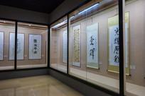 博物馆内的书法作品