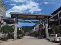 巫山县红椿土家族乡民族风情街