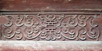变形喜字和卷曲纹浮雕
