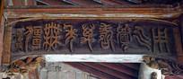 古典文字梁柱浮雕装饰