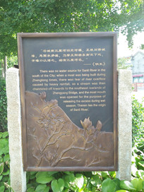 老北京三里河石牌