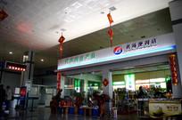 黎平机场候机楼内的特产商店